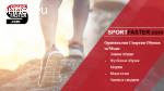 Мъжки маратонки