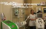 Актуални промоции в козметичен салон Pretty Lab